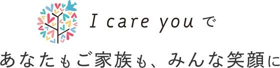 I care you